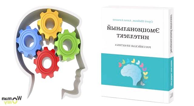 Емоційний інтелект. російська практика