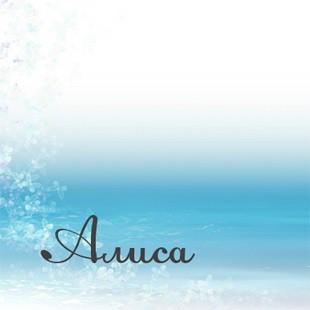 Значення імені Аліса