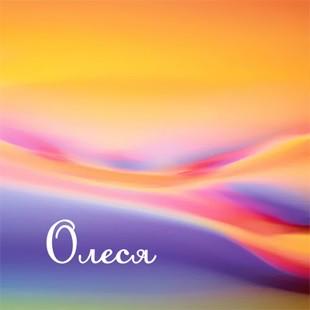 Значення імені Олеся